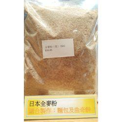 日本昭和粗粒全麥粉 1KG