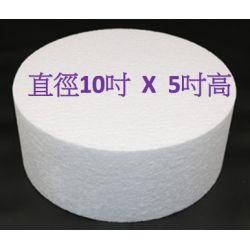 """圓形發泡膠 10X5""""(直徑X高)"""