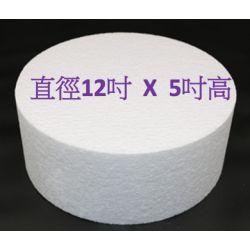 """圓形發泡膠 12X5""""(直徑X高)"""