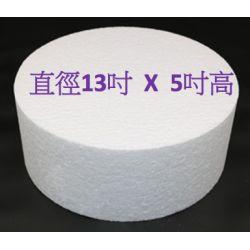 """圓形發泡膠 13X5""""(直徑X高)"""
