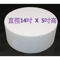 """圓形發泡膠 14X5""""(直徑X高)"""