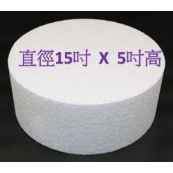 """圓形發泡膠 15X5""""(直徑X高)"""