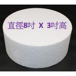 """圓形發泡膠 8X3""""(直徑X高)"""