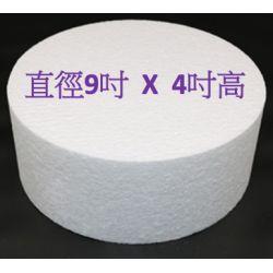 """圓形發泡膠 9X4""""(直徑X高)"""