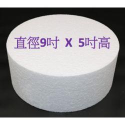 """圓形發泡膠 9X5""""(直徑X高)"""