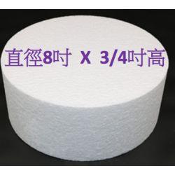 """圓形發泡膠 8X3/4""""(直徑X高)"""