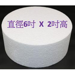 """圓形發泡膠 6X2""""(直徑X高)"""