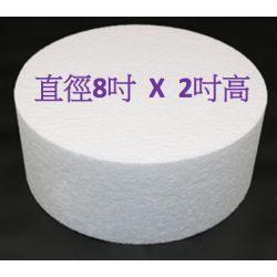 """圓形發泡膠 8X2""""(直徑X高)"""
