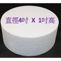 """圓形發泡膠 4X1""""(直徑X高)"""