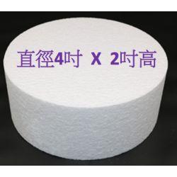"""圓形發泡膠 4X2""""(直徑X高)"""