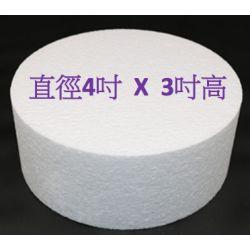 """圓形發泡膠 4X3""""(直徑X高)"""