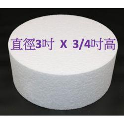 """圓形發泡膠 3 X 3/4""""(直徑X高)"""