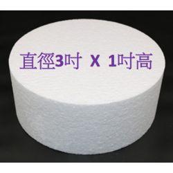 """圓形發泡膠 3X1""""(直徑X高)"""