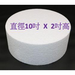 """圓形發泡膠 10X2""""(直徑X高)"""