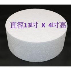 """圓形發泡膠 13X4""""(直徑X高)"""