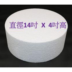 """圓形發泡膠 14X4""""(直徑X高)"""