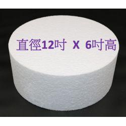"""圓形發泡膠 12X6""""(直徑X高)"""