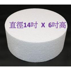 """圓形發泡膠 14X6""""(直徑X高)"""